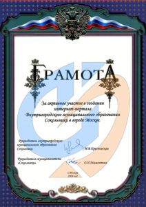 Муниципалитет Сокольники